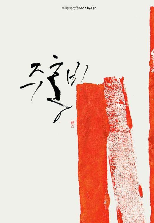 캘리그래피 묵향 | 주홍비, 마음에 내리는 비, 캘리그라피, 붓글씨, 손효진 작가, 캘리그라피 작품, 캘리그래피, 붓글씨 작품, 그래픽, 포스터, 아트 - Daum 카페