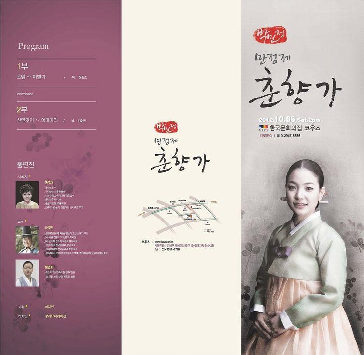 KOUS-한국문화의집-공연 안내 및 예약