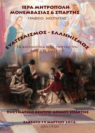 Εκδήλωση της Μητρόπολης για τον διπλό εορτασμό της 25ης Μαρτίου | Laconialive.gr - Η ενημερωτική ιστοσελίδα της Λακωνίας, Νέα και ειδήσεις