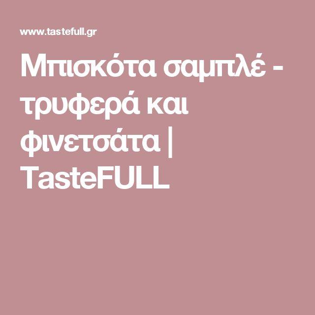 Μπισκότα σαμπλέ - τρυφερά και φινετσάτα | TasteFULL