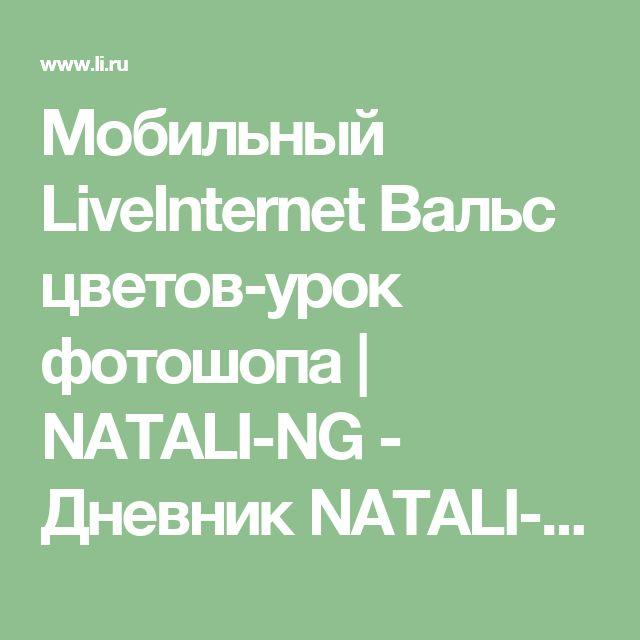 Мобильный LiveInternet Вальс цветов-урок фотошопа | NATALI-NG - Дневник NATALI-NG |