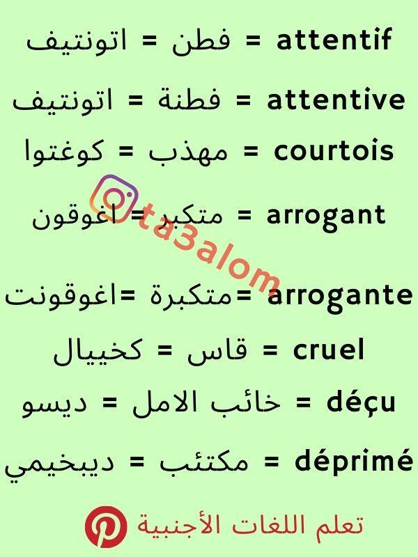 تعلم اللغة الفرنسية للأطفال French Language Lessons Learn French Language Lessons