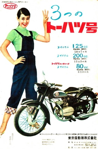 1956年 トーハツ 東京都発動機(株)