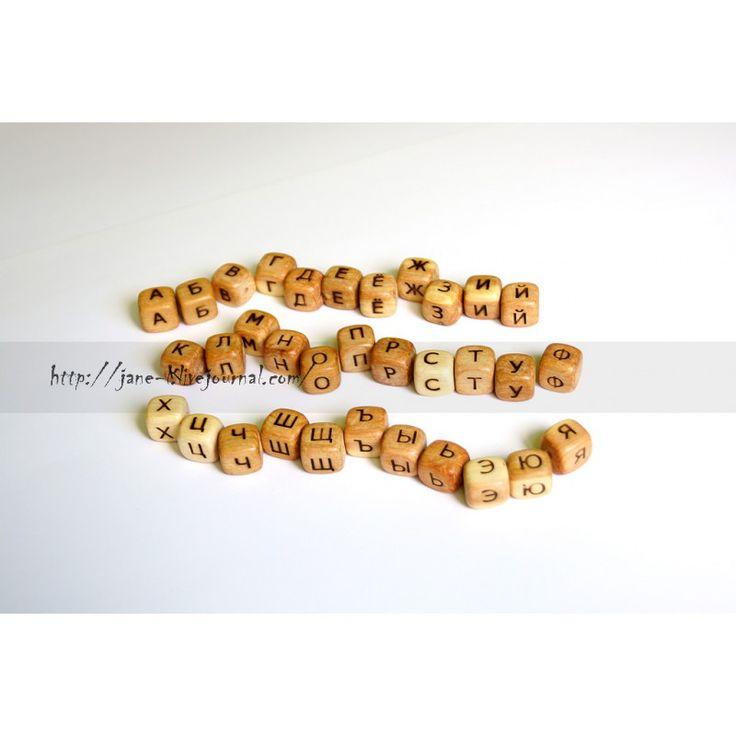 Бусины-кубики с РУССКИМИ БУКВАМИ (кириллица)