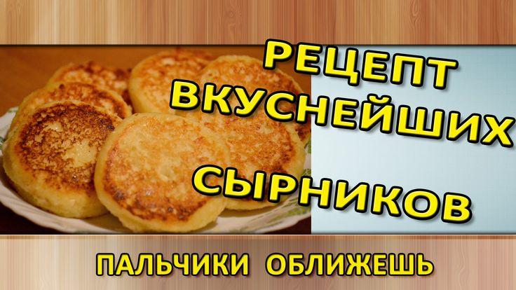 Сырники из творога.Рецепт вкусных сырников на сковороде. Сырники из творога на сковороде готовятся очень быстро и просто буквально 15 минут. Как приготовить вкуснейшие сырники, рецепт от народных хозяек.  Пошаговый рецепт сырников смотрите в видео, проще не бывает. Теперь у вас даже не будет такого вопроса как делать домашние сырники.  Все просто элементарно и получается очень здорово. Порадуйте своих гостей и самих себя. Вкусные сырники из творога очень полезны на завтрак.