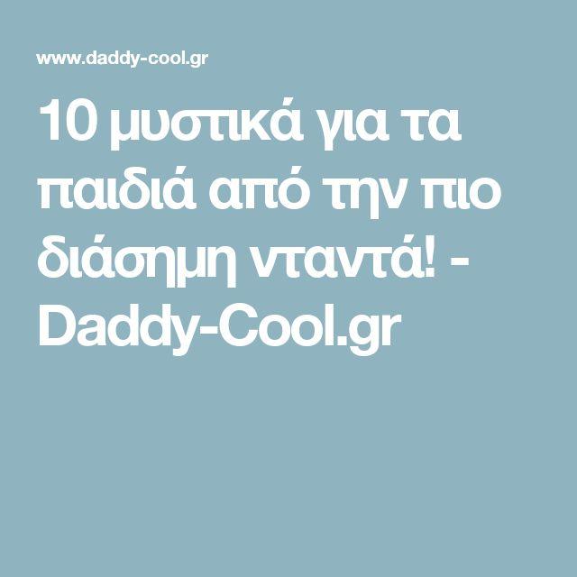 10 μυστικά για τα παιδιά από την πιο διάσημη νταντά! - Daddy-Cool.gr