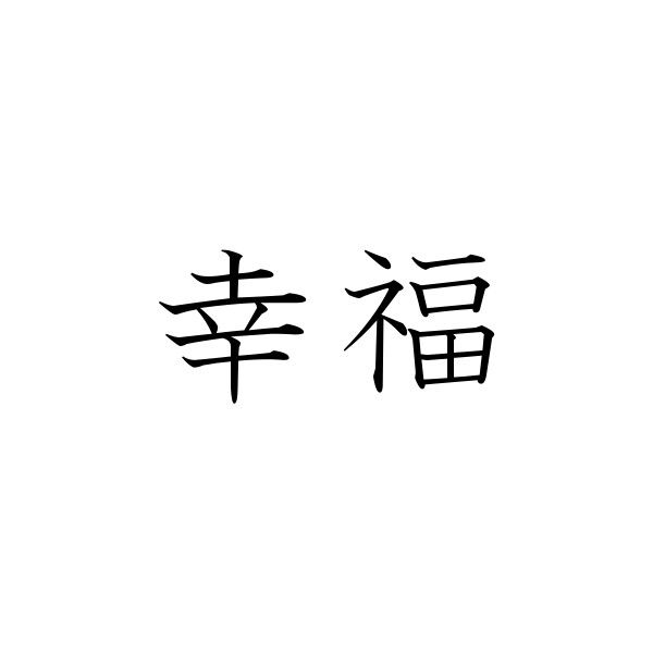Japanese Symbols For Happiness