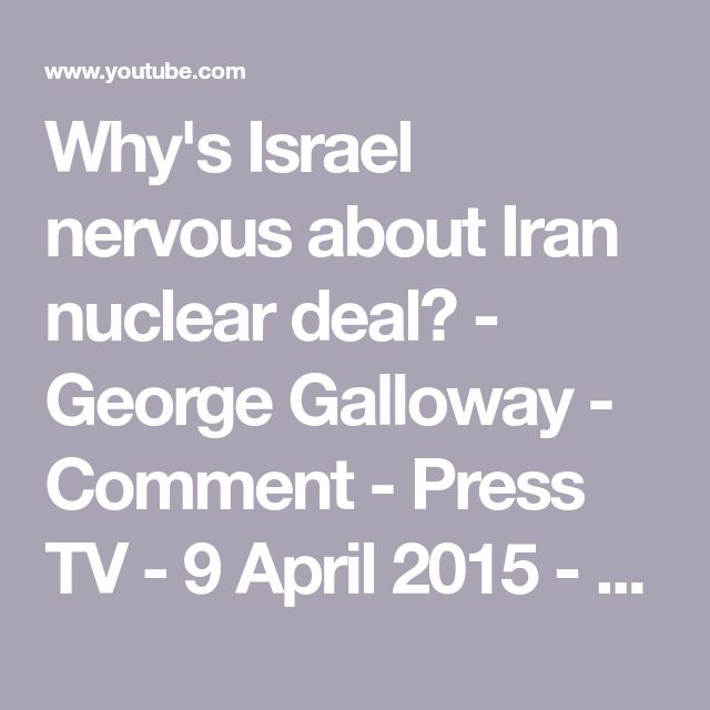 Why's Israel nervous about Iran nuclear deal? - George Galloway - Comment - Press TV - 9 April 2015 - YouTube