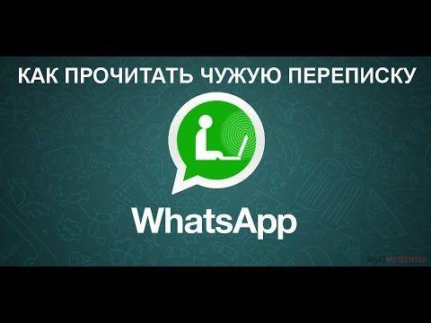 Как Прослушать Чужой Мобильный Телефон | Прослушка Разговоров - YouTube