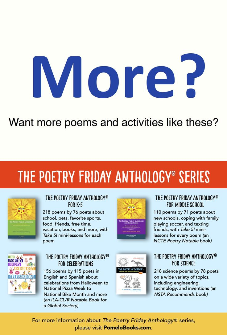 Check out ALL the books in THE POETRY FRIDAY ANTHOLOGY® series for hundreds of poems and activities on all kinds of subjects for students of all ages