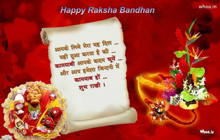 Happy Raksha Bandhan Quotes Letest Hd Wallpaper