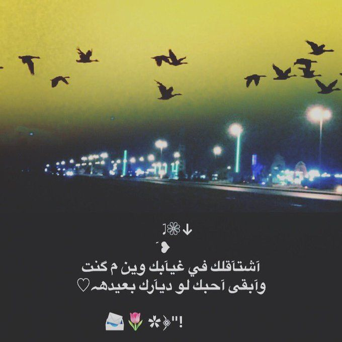 لست أشتكي من فقدان أيامي الحميلة Words Arabic Jokes Beautiful Words