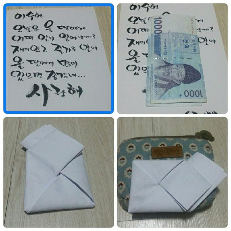 """조그만 편지지에 딸에게 편지를 쓴다.  울 딸에게 오늘 즐겁고 재미있는 일이 많았으면~  그리고 항상 변하지 않는 아빠의 그 맘...  """"사랑해""""   써 놓은 편지지에 용돈 2,000원을 올려놓고 접는다.  쭉쭉이가 항상 가지고 다니는 동전지갑에 편지를 넣는다.  아빠딸... 언제나.. 늘.. 항상 건강하기를^^  -아빠가-   #편지 #딸에게쓰는편지 #아빠 #쭉쭉이 #딸 #용돈 #손글씨 #붓펜 #사랑 #동전지갑"""