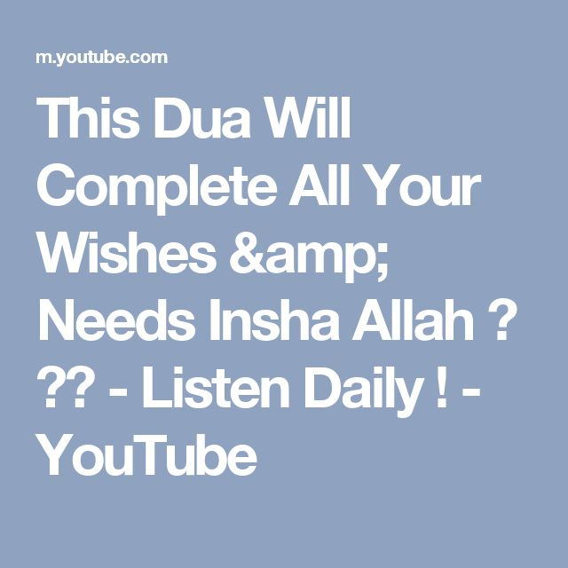 This Dua Will Complete All Your Wishes & Needs Insha Allah ♥ ᴴᴰ - Listen Daily ! - YouTube