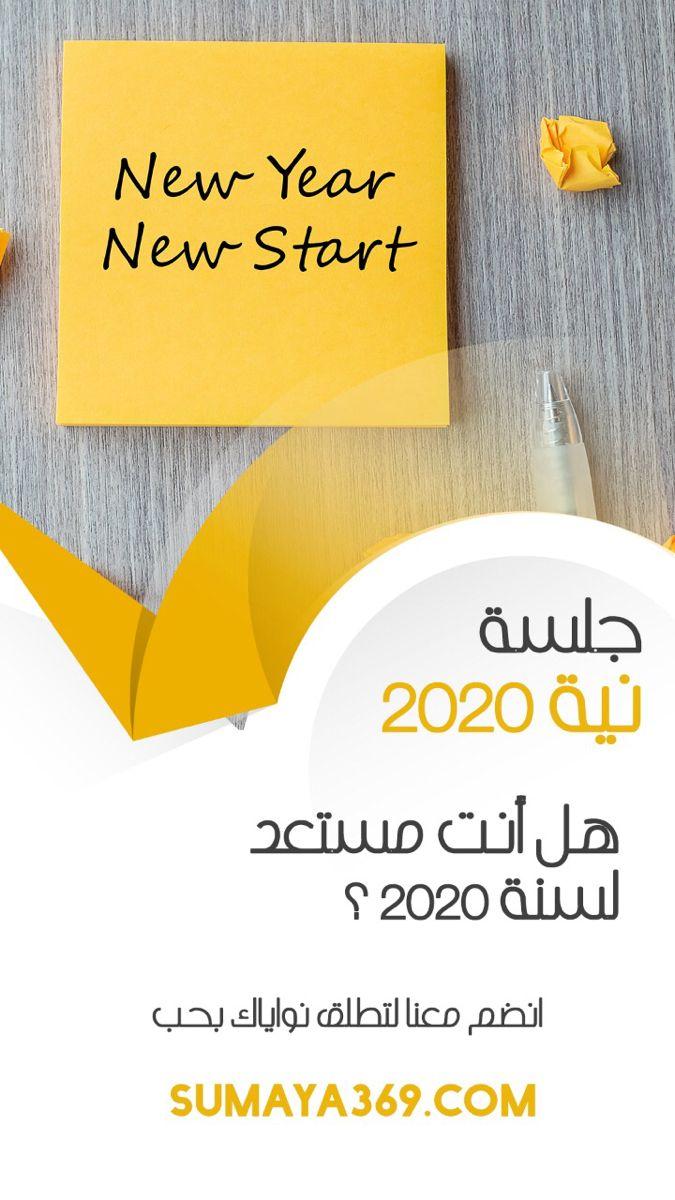 Pin By Dr Sumaya Al Nasser On دورات د سمية الناصر New Start Playbill Newyear