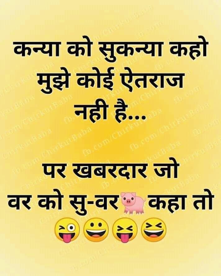 Plz Follow Me Ashrafishahbaz0 Latest Funny Jokes Funny Joke Quote Some Funny Jokes