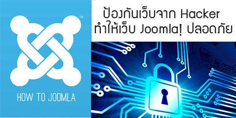 ป้องกันเว็บจาก Hacker ทำให้เว็บ Joomla! ปลอดภัย ด้วย Plugin