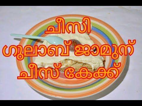 No Bake Cheesy Gulab Jamun Cheese Cake Malayalam Recipes Dessert