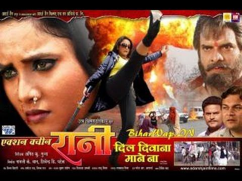 Dil Deewana Mane na ( Action Queen Rani) | Latest Bhojpuri Movie Trailer...