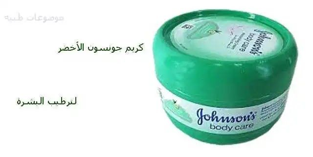 كريم جونسون الاخضر Green Cream Body Cream