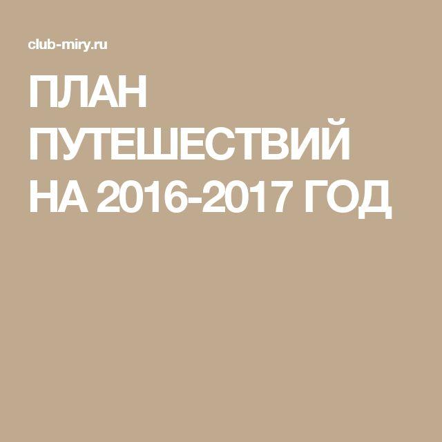 ПЛАН ПУТЕШЕСТВИЙ НА 2016-2017 ГОД
