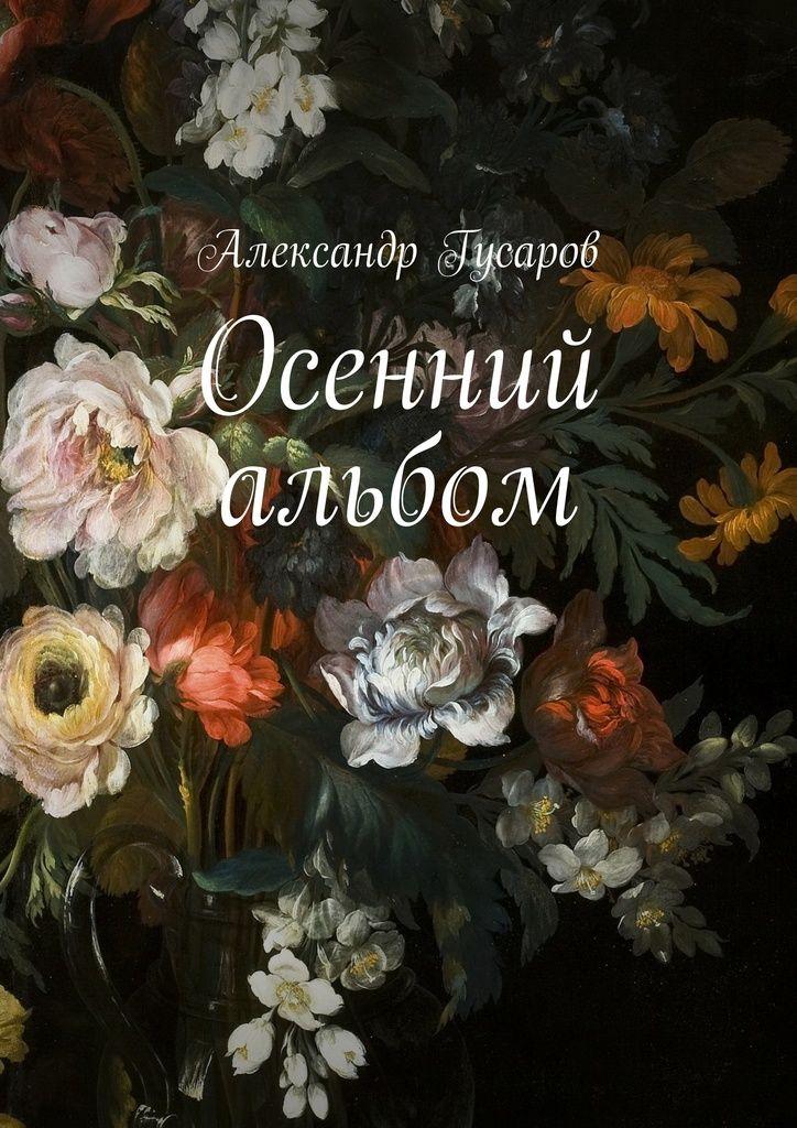 Осенний альбом - Александр Гусаров — Ridero