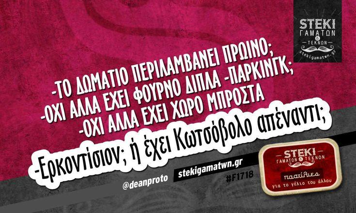 -Το δωμάτιο περιλαμβάνει πρωινό; @deanproto - http://stekigamatwn.gr/f1718/