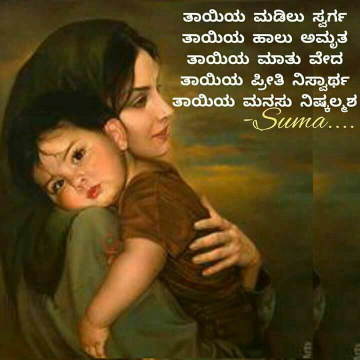 Pin by Ganesh Pandit on Kannada quotes Baby love quotes