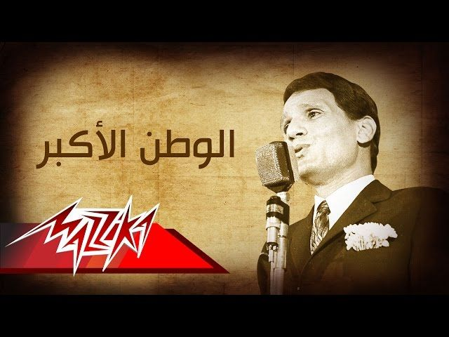 El Watan El Akbar - Abdel Halim Hafez الوطن الاكبر - عبد الحليم حافظ | lodynt.com |لودي نت فيديو شير