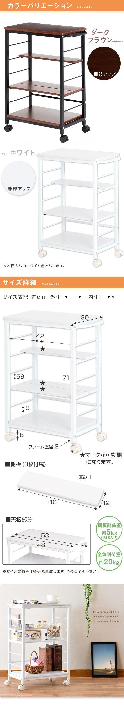 キッチンの空いたスペースや、隙間に適した収納ワゴンです。可動棚が3枚付属しており、収納品の高さに合わせて設置可能。【商品仕様】■カラー:ダークブラウン ホワイト■材質天板・棚板:繊維板(PVCシート貼り)フレーム:スチールキャスター:ナイロン樹脂■耐荷重全体:約20kg棚板1段につき:約5kg■個口数:1【商品サイズ(単位約mm)】■商品外寸:幅530×奥行300×高さ710■商品重量:約8.4kg■可動棚外寸:幅460×奥行120×高さ10※サイズの誤差は多少発生します。ご了承下さい。関連キーワードS字フック掛け アジアン インテリア オープンラック カントリー キッチンカウンター コンパクト サイドテーブル サイドラック サニタリー スチールラック ストッパー スリムラック ダイニングテーブル タオル掛け ディスプレイ テーブルワゴン マグネット対応 モダン ラック リビングワゴン レンジラック ワインボトル ワゴン ワゴンテーブル 缶詰 隙間収納 作業台 雑貨 取っ手 収納棚 小物収納 小物入れ 省スペース 食器棚 整理棚 洗剤 炊飯器 台所収納 棚 調味料ラック…