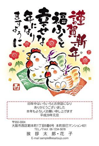 温かみのある絵手紙デザインで、新年の幸せ願います。 #年賀状 #デザイン #酉年