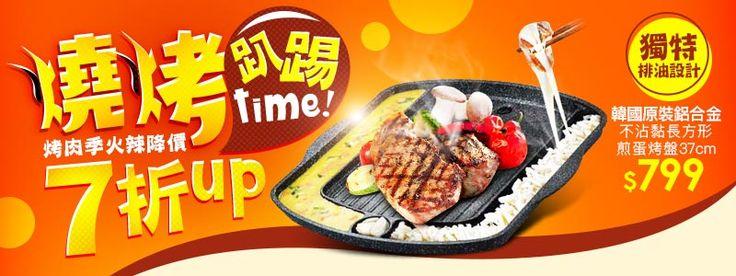 【韓國】韓國暢銷煎蛋不沾烤盤/滴油烘蛋烤盤 (長型 35 X 36cm) | 商品號碼:995993062 | 森森購物網