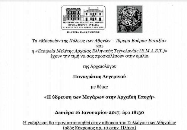 """Ομιλία της Αρχαιολόγου Παναγιώτας Αυγερινού με θέμα: """"Η ύδρευση των Μεγάρων στην Αρχαϊκή Εποχή"""""""