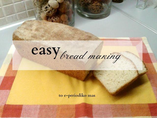 Το e - περιοδικό μας: Φτιάξτε το δικό σας ψωμί, εύκολα!