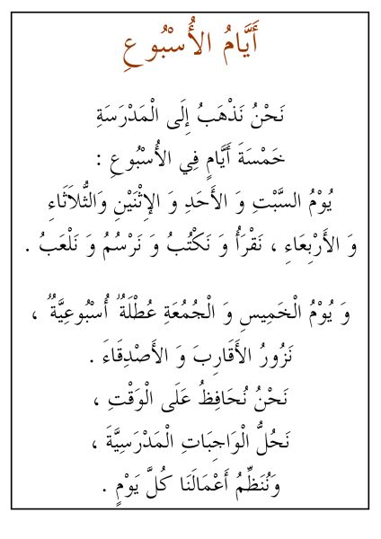 Ces textes de lecture de 1ère année primaire sont tirés du programme scolaire d'Arabie Saoudite Année 1428 (2007). Les textes : Manière d'enseigner les textes (en arabe) : Bonne étude …