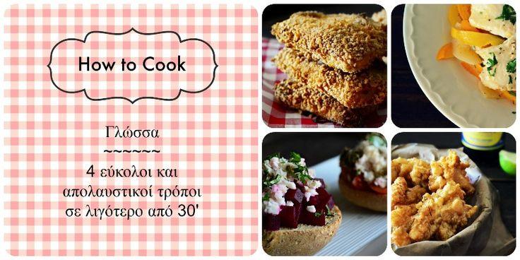 Εύκολες Συνταγές με Ψάρι Γλώσσα - TO DO!!!!!!!!!!!!!!!!!!!!!!!!!!!!!!!!!!