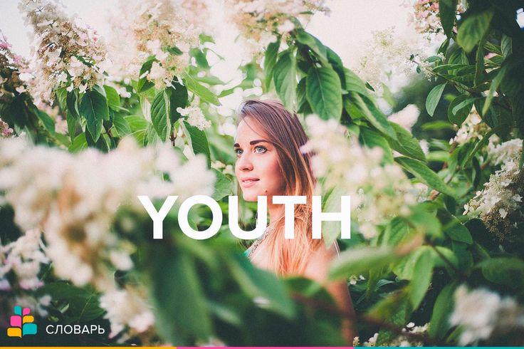 Youth |juːθ| — молодежь, молодость, юность, юноша, молодежный  Youth movement — молодёжное движение  The fountain of youth — источник молодости  In one's youth — во времена чьей-л. молодости  Youth subcultures |ˈsʌbˌkəltʃərz| — молодежные субкультуры  Примеры:  They were in the flower of youth and beauty / Они были в расцвете молодости и красоты.  She had a troubled youth / У неё была беспокойная молодость.  She mourned the loss of her youth / Она скорбела по ушедшей молодости.  #молодость