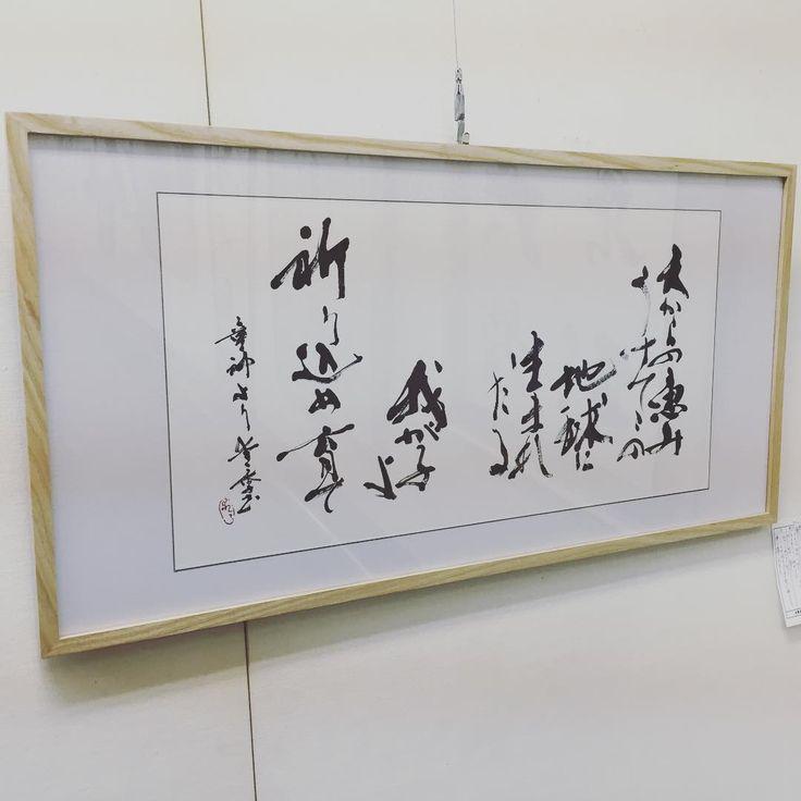 子守唄^ ^ #童神#書道#愛#love#calligraphy#calligrapher#Japanesecalligraphy#日本#Japan#漢字#kanji#芸術#筆#紙#art#artwork#和#wa#美#beauty#愛季書道教室#書道教室#lesson#school#書家#書作家あいき#aikiwork#佐賀#saga#本庄