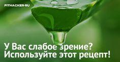 У Вас слабое зрение? Используйте этот рецепт!         Этот рецепт принадлежит одному из самых знаменитых врачей бывшего СССР.
