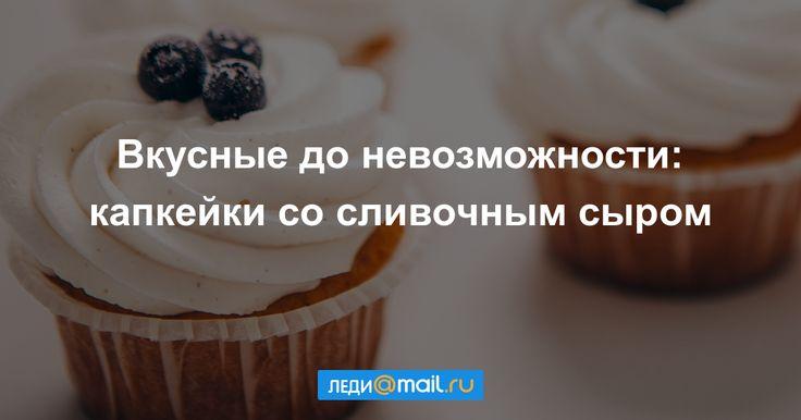 Капкейки со сливочным сыром - пошаговый рецепт с фото: Вкусные до невозможности. - Леди Mail.Ru