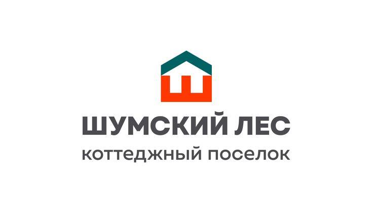 @Behance: «Логотип Шумский лес» https://www.behance.net/gallery/54833839/logotip-shumskij-les