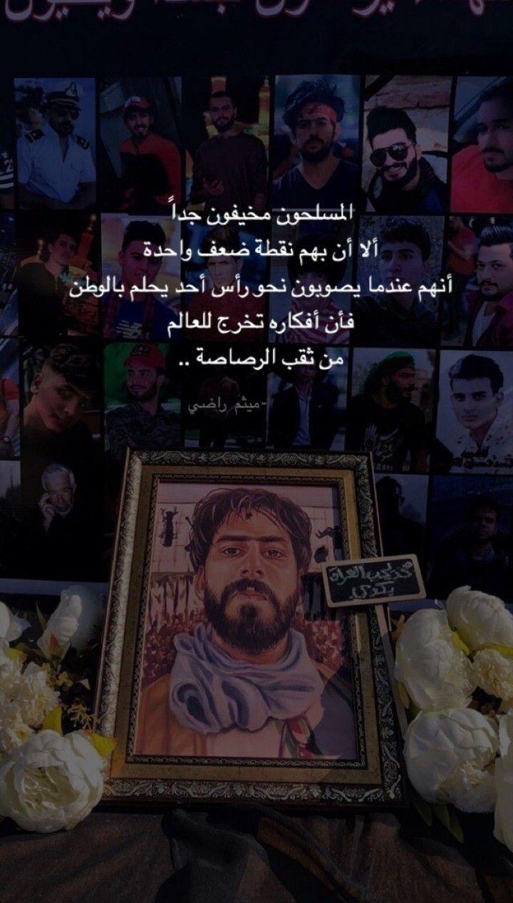 Pin By زهرة اللوتس On 25october Iraq Revolution Iraq Quotes Cute Cartoon Wallpapers Cartoon Wallpaper