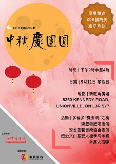 Artist Peter Suk Sin Chan  畫家 陳叔善: Mid Autumn Festival - Singing at New Kennedy…