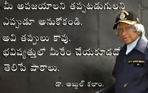 abdul-kalam-best-telugu-quotes-images.jpg 515×324 pixels