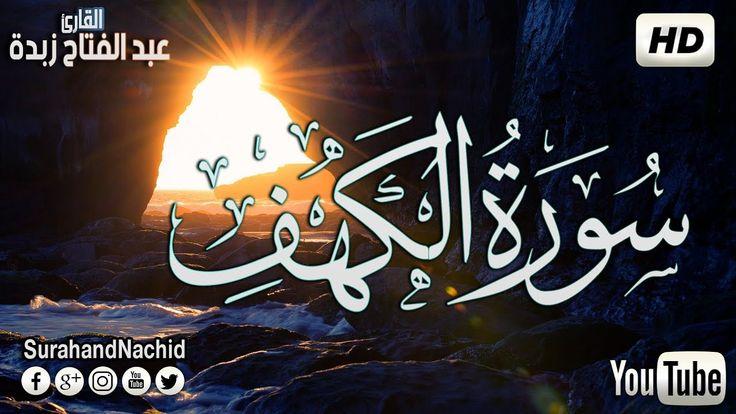 سورة الكهف كامله Surah Al Kahf Quran Arabic Calligraphy