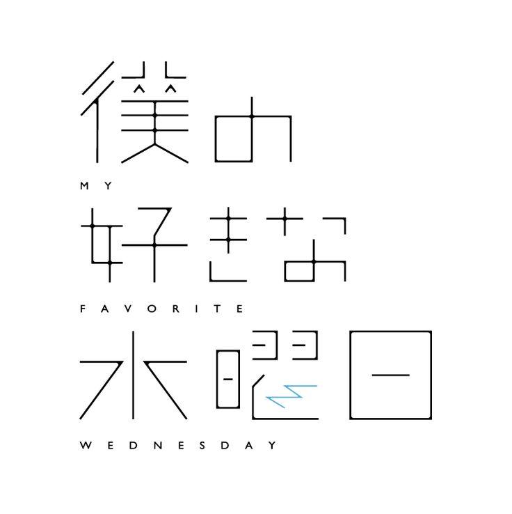 """""""僕の好きな水曜日"""" Wednesday: オオタキスケ 2014.6.25"""