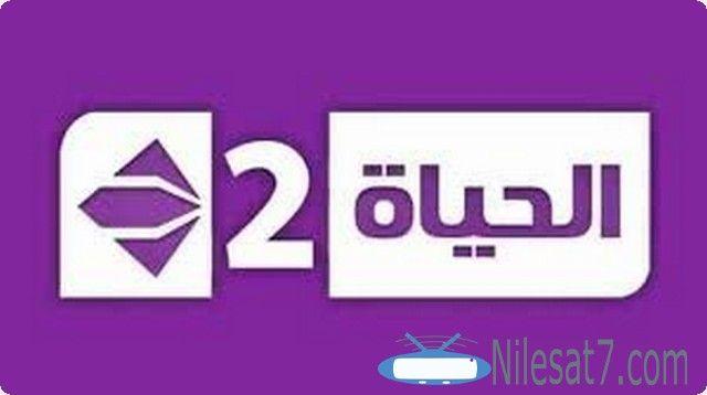 تردد قناة الحياة 2 الفضائية 2020 Alhayah 2 Alhayat Alhayat 2 الحياه 2 الحياه 2 الفضائية Gaming Logos Nintendo Games Nintendo Wii