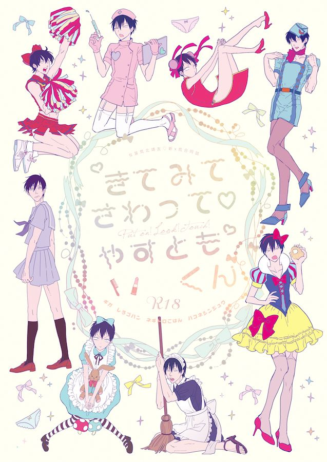 C88発行/女装荒北合同誌サンプル【新荒】 [1]