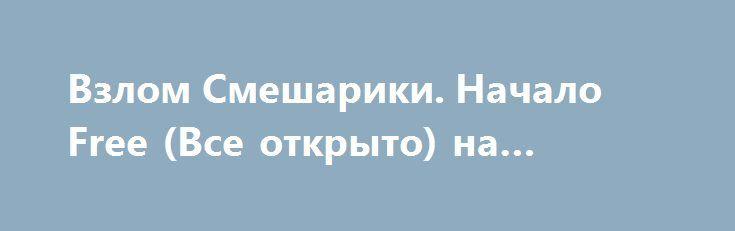 Взлом Смешарики. Начало Free (Все открыто) на Андроид http://androider-vip.ru/games/adventure/1411-vzlom-smeshariki-nachalo-free-vse-otkryto-na-android.html