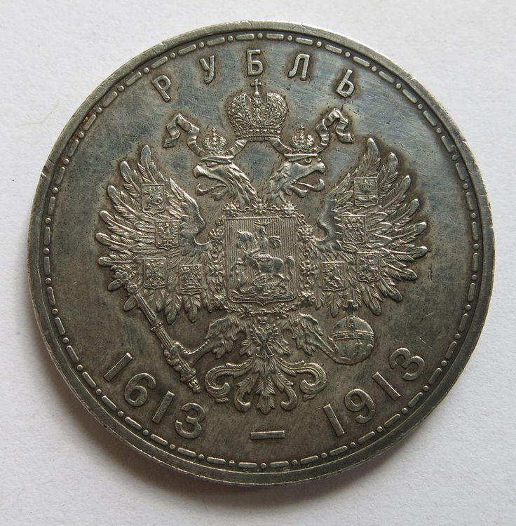 Imperial Russia 1913 Tsar Nicholas II 300 Years Anniversary Silver Rouble Coin
